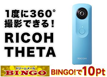 BINGO!でRICOHカメラ