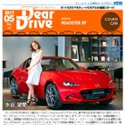 5月6日配信 DearDrive