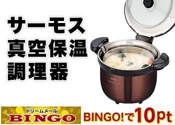 BINGO!でサーモス真空保温調理器