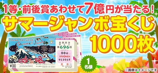 サマージャンボ宝くじ 1000枚