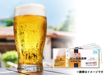 ビール共通券50枚(100本分)