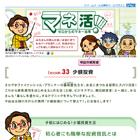7月26日配信 マネ活!