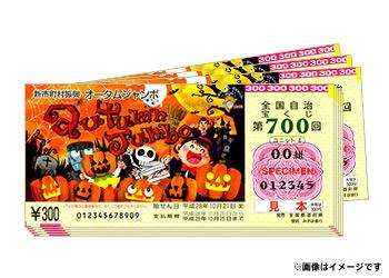 ★1000枚★ハロウィンジャンボ宝くじ