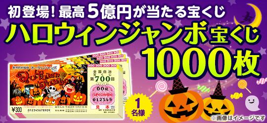 ハロウィンジャンボ宝くじ 1000枚
