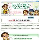 10月25日配信 マネ活!