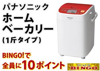BINGO!でパナソニック ホームベーカリー 1斤タイプ