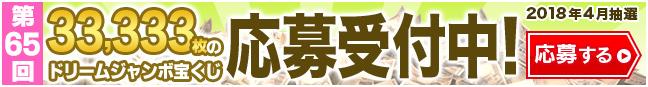 ドリームジャンボ宝くじ 33,333枚プレゼント 応募受付中 応募締切4月2日