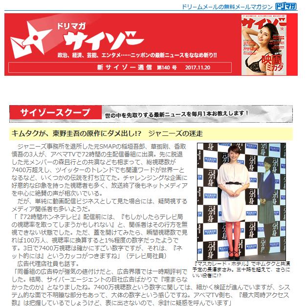 11月20日配信 ドリマガ サイゾー