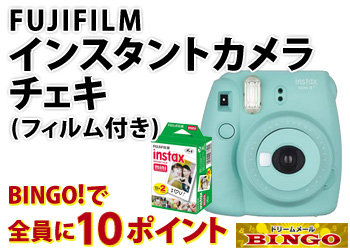 BINGO!でインスタントカメラ チェキ (フィルム付き)