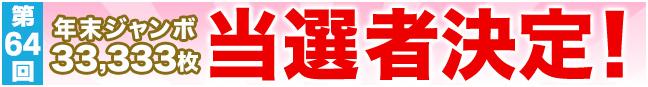 """11/7(火)抽選の当選者が手続きを完了せず、再抽選の結果、第64回""""1000万円分ジャンボ""""の当選者が確定しました!"""