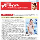 12月19日配信 ドリマガ サイゾー