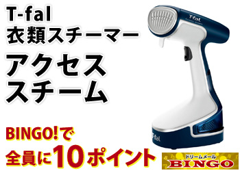 BINGO!でT-fal衣類スチーマー アクセススチーム