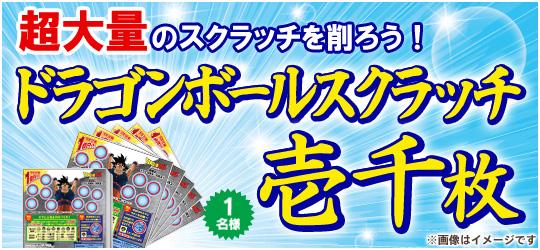 ドラゴンボールスクラッチ 孫悟空3 【1000枚】