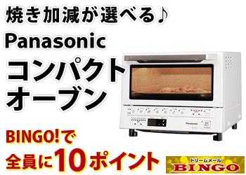 BINGO!でPanasonic コンパクトオーブン