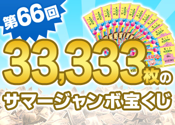 サマージャンボ 33,333枚