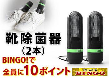 BINGO!で靴除菌器(2本)