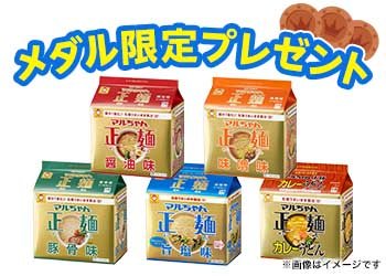 マルちゃん正麺【計50食】