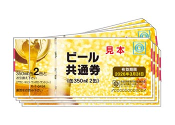 ビール共通券10枚(約5000円相当)