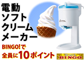 BINGO!で電動ソフトクリームメーカー