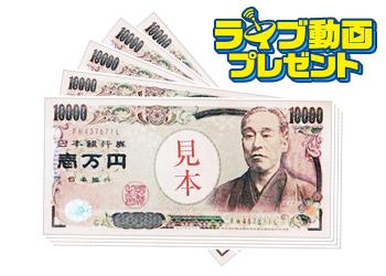 現金5万円<ライブ動画プレゼント>