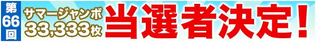 """第66回""""1000万円分ジャンボ""""の当選者が確定しました!"""
