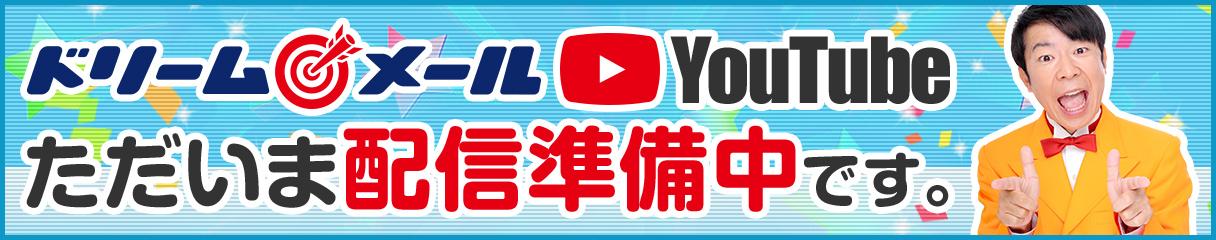 ▲動画が始まったらここからチェックしよう!<br>Youtubeでチャンネル登録すると配信時にPush通知が届きます!お楽しみに♪