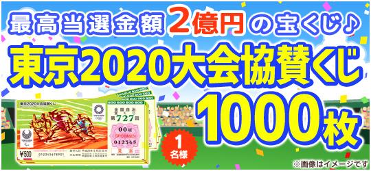 東京2020大会協賛くじ【1000枚】