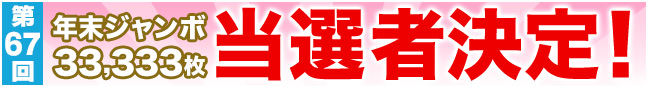 """再抽選の結果、第67回""""1000万円分ジャンボ""""の当選者が確定しました!"""