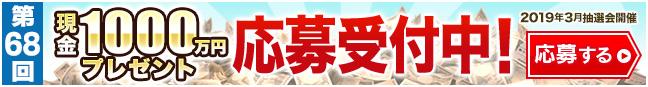 現金1000万円プレゼント 応募受付中 応募締切3月18日19時