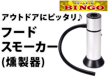 BINGO!でフードスモーカー(燻製器)
