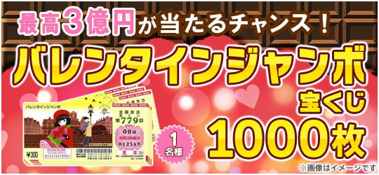 バレンタインジャンボ宝くじ【1000枚】
