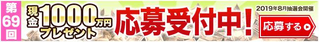 第69回現金1000万円プレゼント 応募受付中