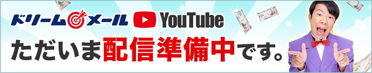 ▲抽選会をお楽しみに♪▲<br>Youtubeでチャンネル登録してPush通知を受け取ろう!