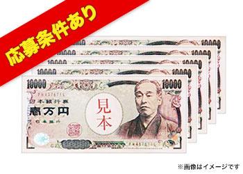 現金5万円(応募条件付き)