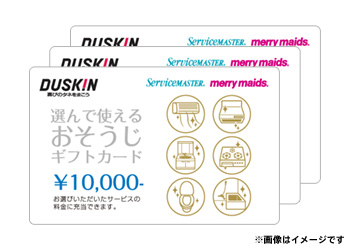 ダスキン おそうじギフトカード 3万円分