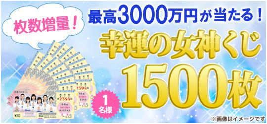 幸運の女神くじ【1500枚】
