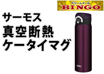 BINGO!でサーモス真空断熱ケータイマグ