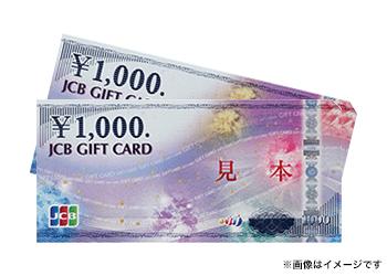 JCBギフトカード2000円分