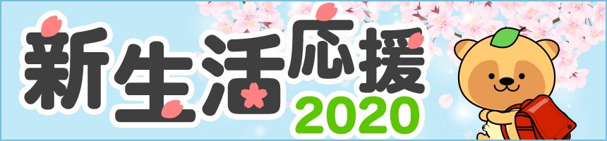 新生活応援2020特集