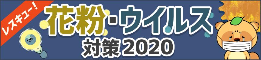 レスキュー!花粉・ウイルス対策2020