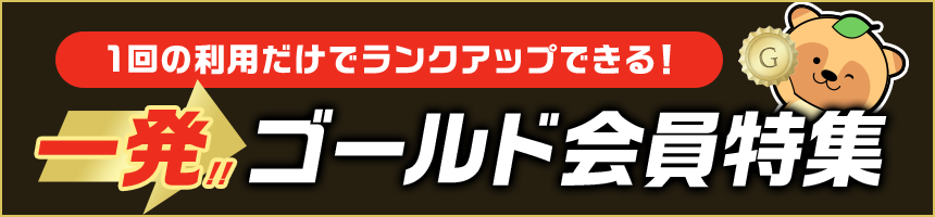 ゴールド会員特集0406