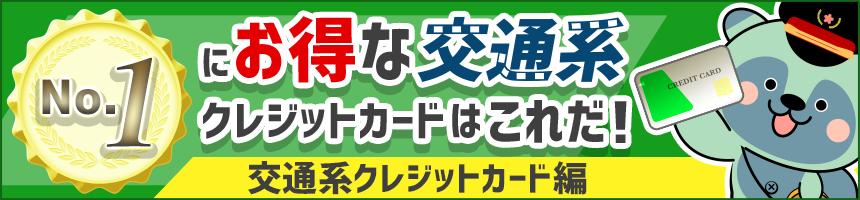「交通系クレジットカード編」特集