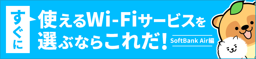 「すぐに使えるWi-Fiサービスを選ぶならこれだ!SoftBank Air編」特集