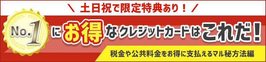 \特定日限定/キャンペーン開催中!