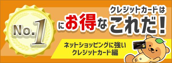 「ネットショッピングに強いクレジットカード編」特集