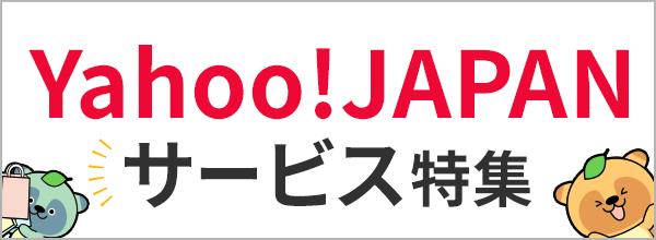 Yahoo!JAPANサービス特集