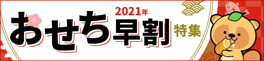 2021年!おせちを予約するなら、今が一番おトク!