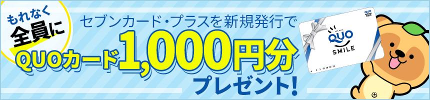 セブンカード・プラスを新規発行でQUOカードプレゼント!