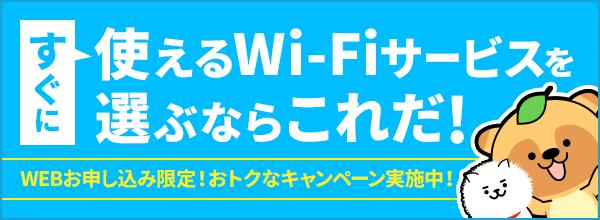すぐに使えるWi-Fiサービスを選ぶならこれだ! SoftBank Air編