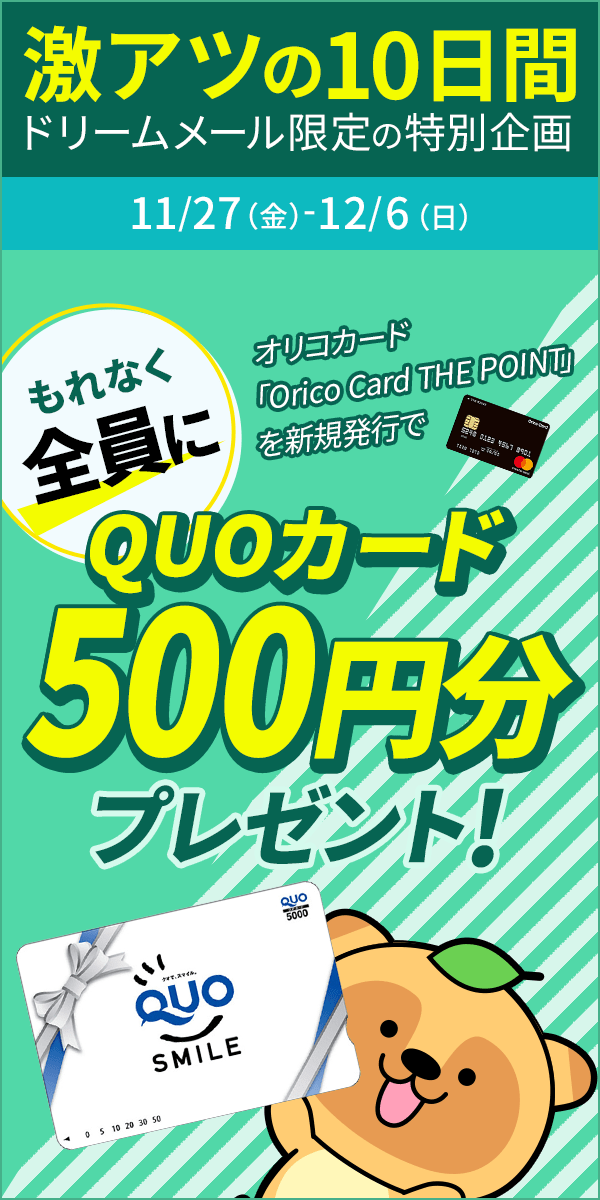 もれなく全員にQUOカード500円分プレゼント!